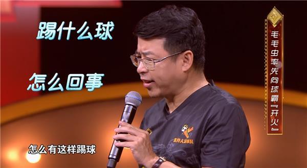 主持人足球队齐聚乐活中国央视名嘴互怼吐槽爆笑全场